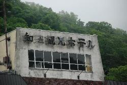 Shiretoko Kanko Hotel