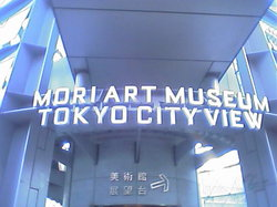 Mori Arts Center Gallery
