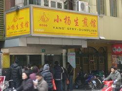 Yang' s Fry-Dumpling(Wujiang Store)