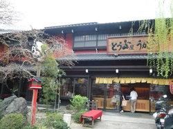 Tofuya Ukai Saginuma