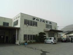 Sanukimengyo Teuchiudontaikendojo