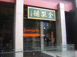 Quanjude Peking Duck Restaurant