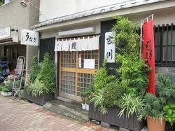 Unagi Himonya Miyagawa