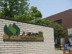 Noritake no Mori