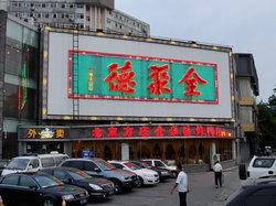 BeiJing Quanjude Roast Duck ( Fangzhuang )