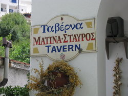 Tavern Platsa by Matina and Stayros