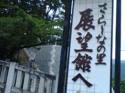 Sarashinanosato Tenbokan