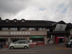 Onsen Cafe