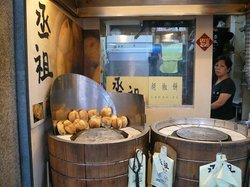 丞祖胡椒餅(重慶店)