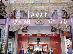 Shazhou Market