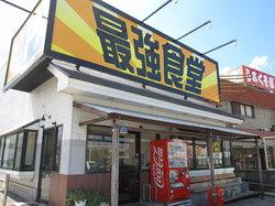 Saikyo Shokudo Naha