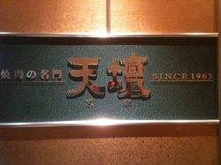Tendan Ginza