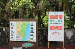 Miyakoh Botanic Garden Aoshima