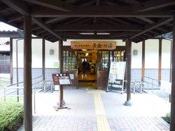 Umegashima Shinden Onsen Koganenoyu