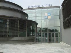 Cultural Centre Hellenic Cosmos