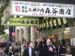 Moriya Shop