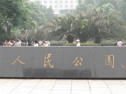 Shanghai Renmin Park