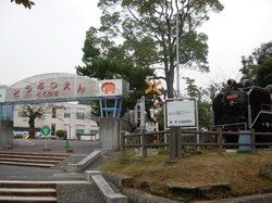 Tokuyama Zoo