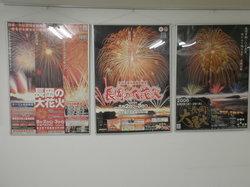 Machinaka Fireworks Museum