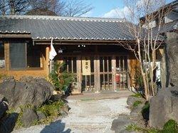 Negoyajo Onsen Center