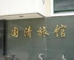 Guoqing Hotel