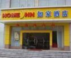 Home Inn (Huai'an Beijing Road)