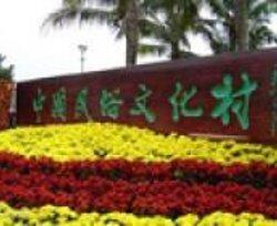 海南中华民族文化村