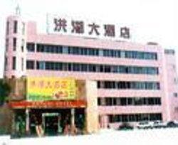 洪湖大酒店