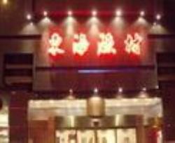 Donghai Yucun Hotel