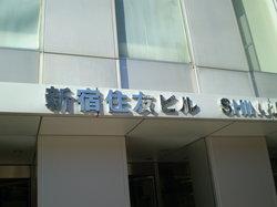 Gedung Sumitomo Shinjuku