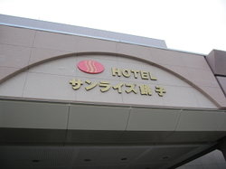Hotel Sunrise Choshi
