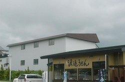 Watanabe Udon
