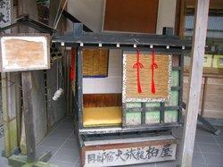 Ohatago Kashiwaya Historical Museum