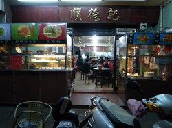 ShunDe Ji Mian Jia