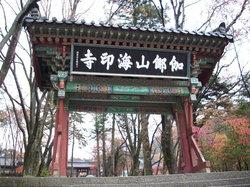 Tempel van Haeinsa