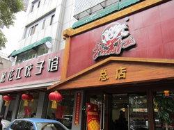 Songhuajiang Dumpling Restaurant(Wuyi)