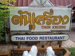 Thon Krueng Restaurant