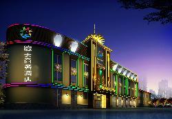 Demei Business Hotel