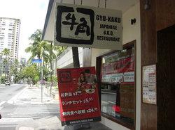 Gyu-Kaku Waikiki
