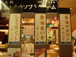 安藤醸造 北浦本館