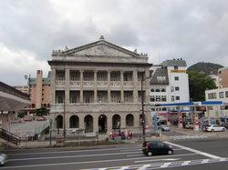 HSBC Nagasaki Branch Museum