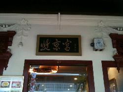 Beijing Gong