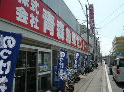 Aomori Gyosai Center Honten