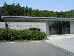 地中美术馆
