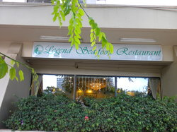Legend Seafood Restaurant