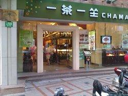 上海一茶一坐(愚园店)