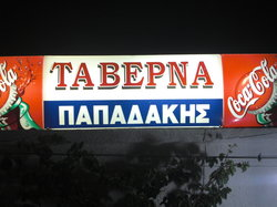 Fish Tavern Papadakis