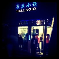 Bellagio Cafe (GongTi)
