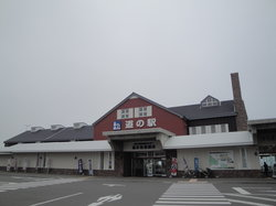 Michi-no-Eki Ryuhyokaido Abashiri