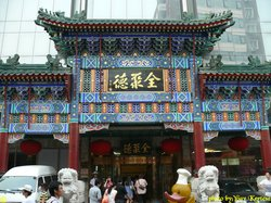Qianmen Quanjude Roast Duck Restaurant